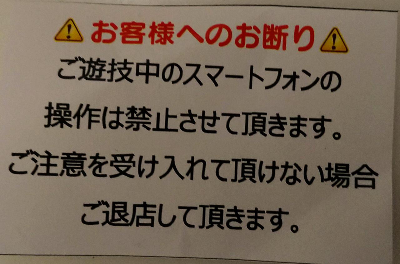 大阪 ばく サイ パチンコ