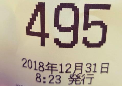 スクリーンショット 2018-12-31 09.24.18
