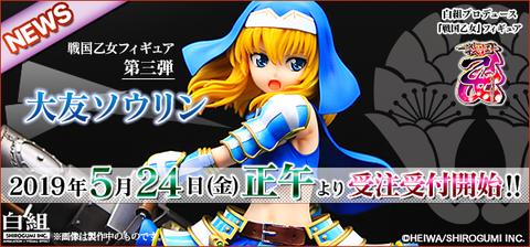 戦国乙女フィギュア第三弾「大友ソウリン」5月24日より受注受付開始!