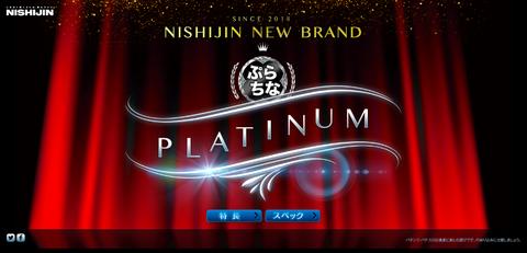 platinum_