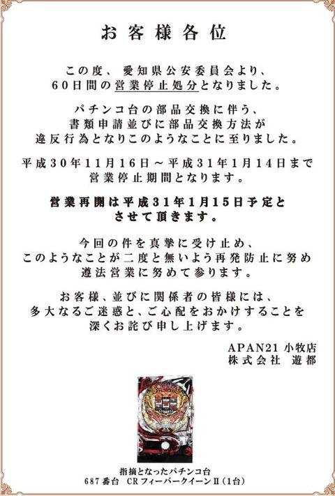県 パチンコ 営業 愛知