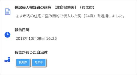 SnapCrab_NoName_2018-10-14_5-4-56_No-00