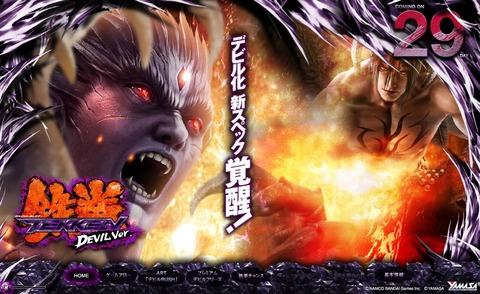 鉄拳デビルタイトル2012-04-09