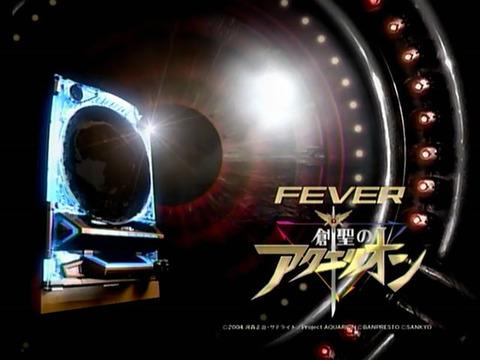 FeverAq