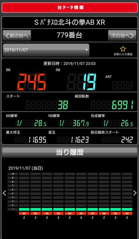 Screenshot_20191108-003439