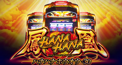 hanahanahouou30top
