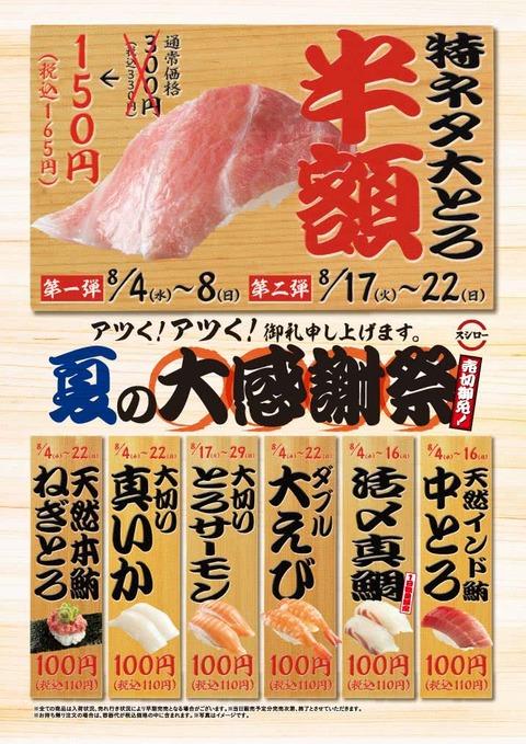 0804_natsunodaikansyasai_billboard_haika