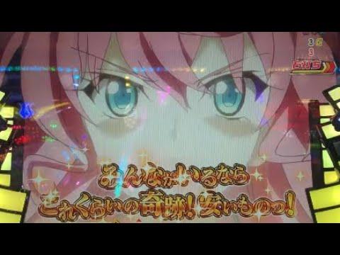 CRF戦姫絶唱シンフォギアでSC7回転目はマリアさんだけ「無理よ!」で即結果画面でも良かったと思うwww