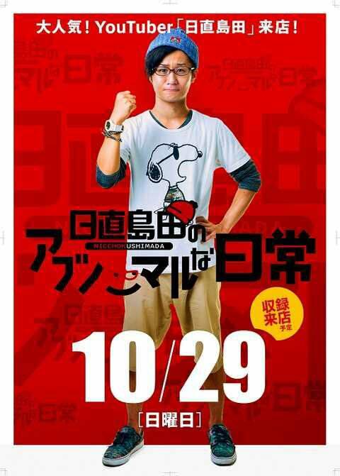 【超悲報】日直島田さんがyoutubeでスパム行為をしていた事が判明wwww 動画に一切関係ない有名なライターや媒体の名前のタグを埋め込んでて草