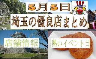 5月5日は5のゾロ目!!埼玉のおすすめ店を紹介します。