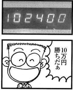 谷村先生www負けマンガばかり目立つパチンコ漫画より一人ずっと勝ち続けているドンキホーテのほうがリアリティがあるwwwwww
