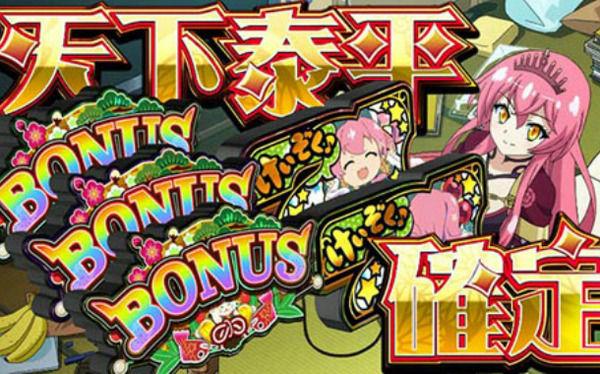 コナミ「SLOT戦コレ![泰平女君]徳川家康」この台の一番ダメなところはどこだろう??