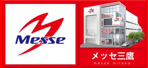【画像あり】東京都のパチンコ店「メッセ三鷹」の新型コロナウイルス対策が凄い!入口での客への検温に3密防止策等盛りだくさん