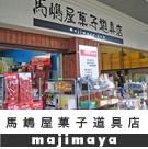 馬嶋屋菓子道具店バナー