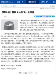 【萬物相】韓国人の恥ずべき習性-Chosun online 朝鮮日報