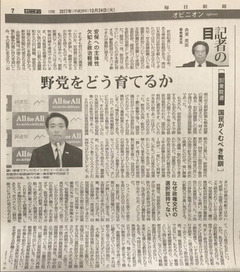 毎日新聞の倉重氏の記事「野党をどう育てるか」。2