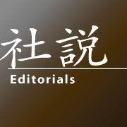 社説editorial_180
