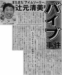 東京スポーツ2005年10月7日