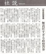 社説|森友問題審議-無責任すぎる政府答弁(朝日新聞)