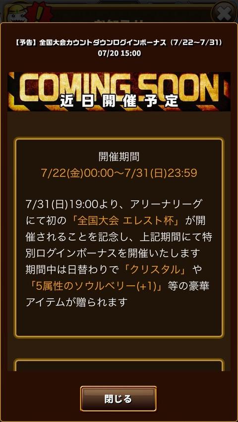 2016-07-20-15-00-33