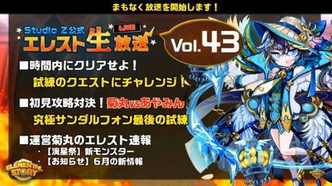 【エレスト】エレスト公式生放送Vol43 実況中!