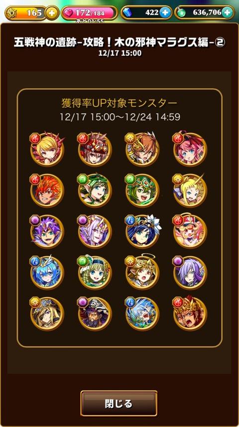 2015-12-17-15-01-55