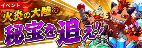 Bnr_Treasure_Event_L_01
