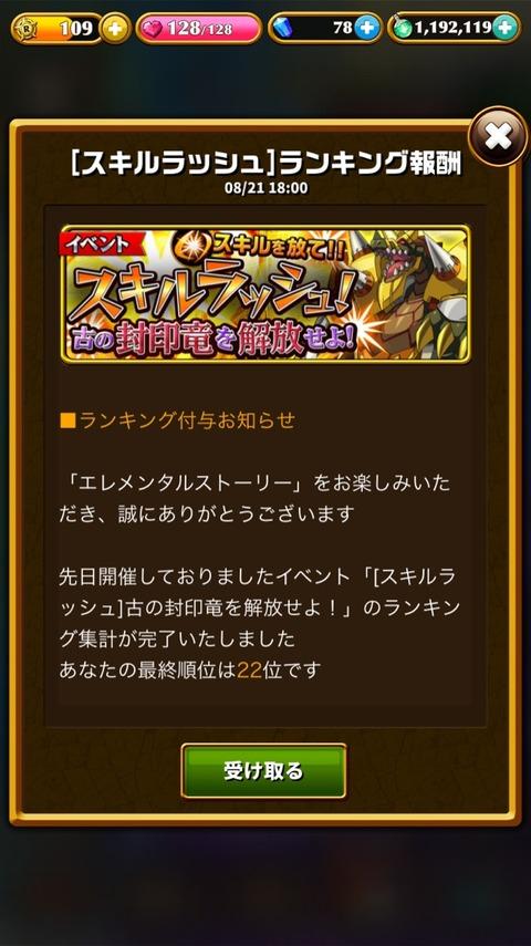 2015-08-21-18-01-35