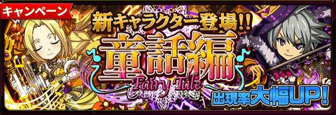 header_web_FairyTaleB