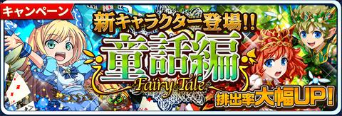 header_web_FairyTaleA
