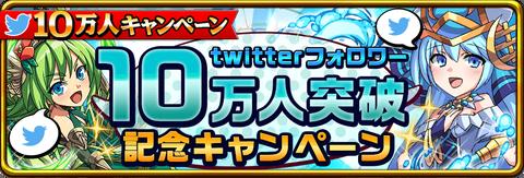 header_web_CP_twitter101