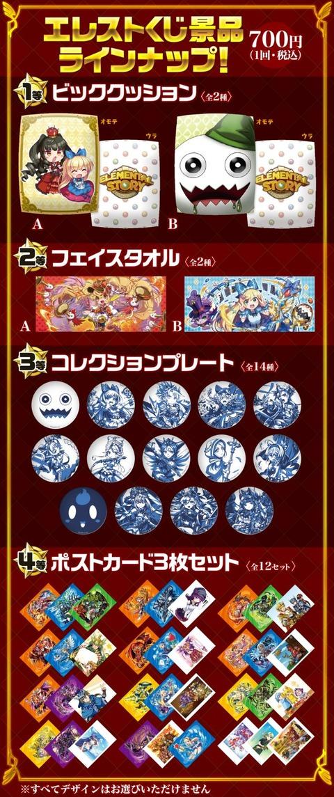 kuji_lineup