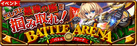 header_web_BattleArena_01