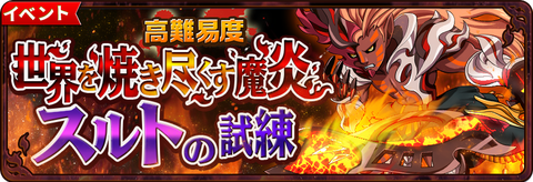 header_web_Advent_Surtr