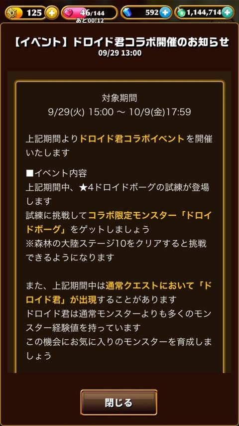 2015-09-29-13-25-35