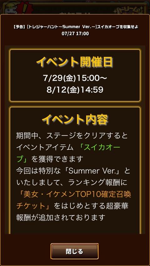2016-07-29-08-26-34