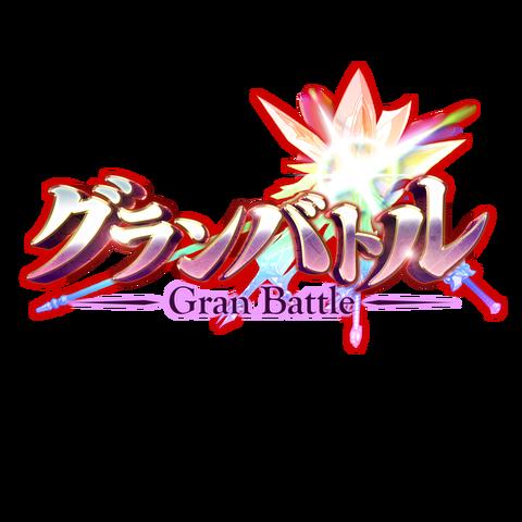 logo_GranBattleFIX
