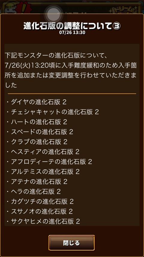2016-07-26-15-52-09