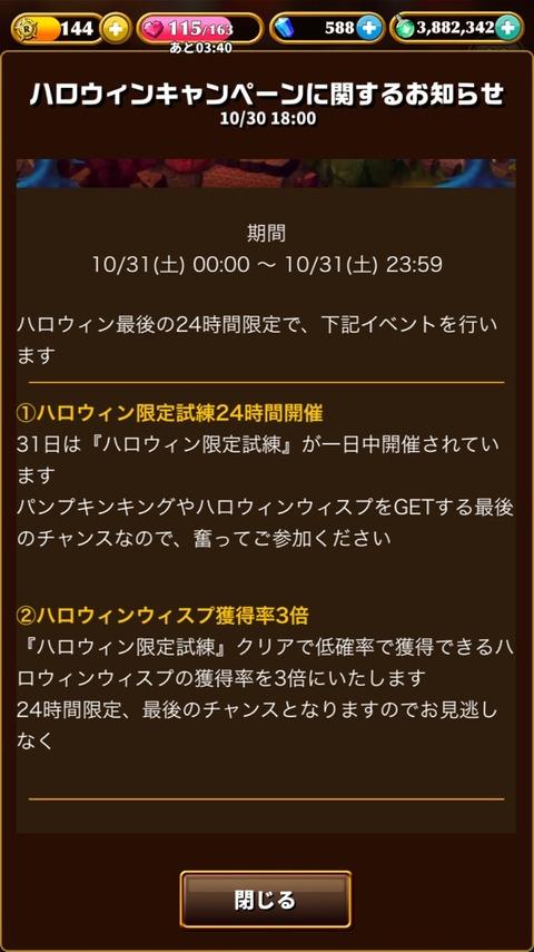 2015-10-30-18-40-11
