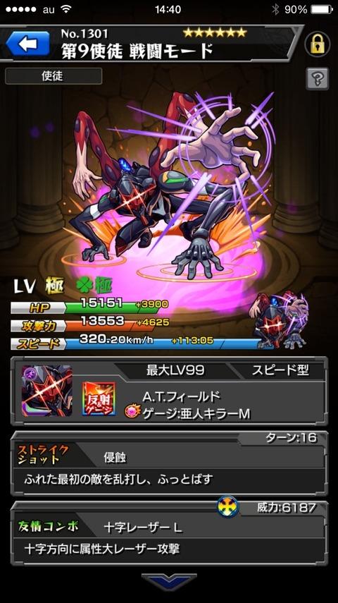 2015-05-07-14-40-49