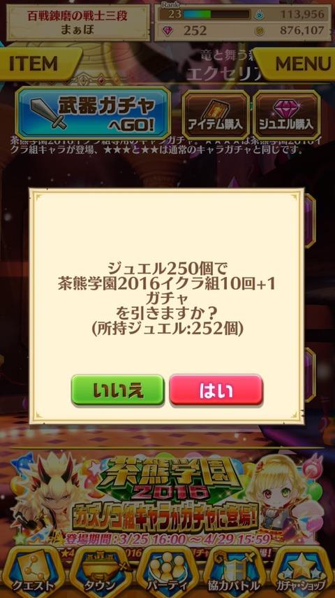 2016-04-16-15-41-59