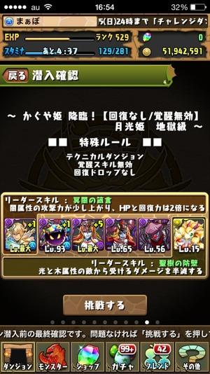 2015-03-13-16-54-02