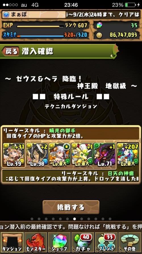 2015-09-01-23-46-46