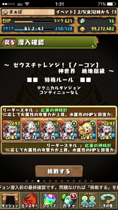 2016-02-10-01-31-59