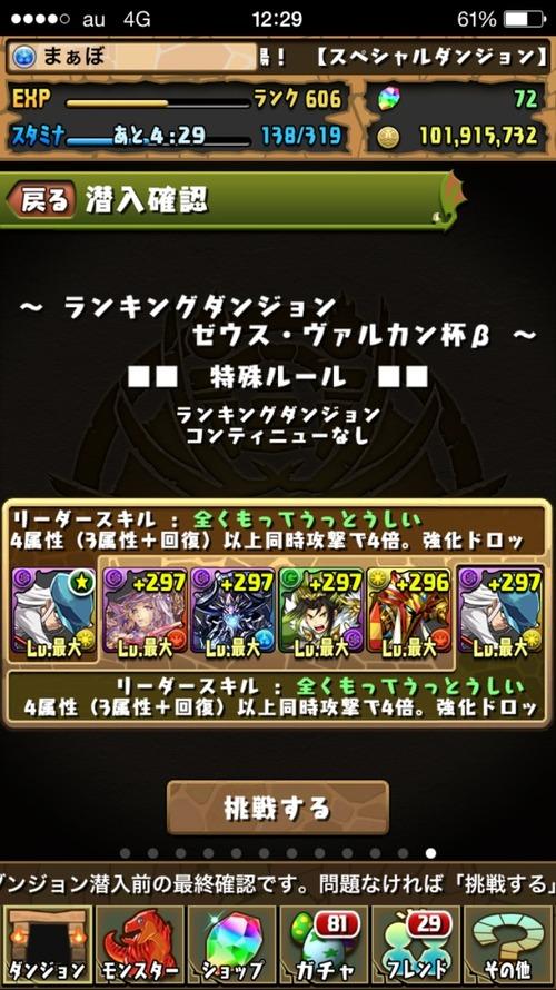 2015-08-21-12-29-53