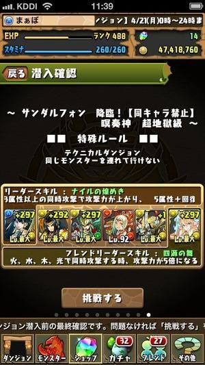2014-04-21-11-39-21