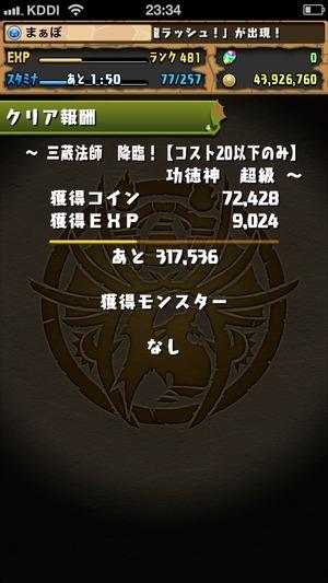 2014-04-12-23-34-54