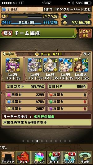 2014-10-29-18-37-41