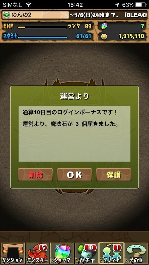 2016-02-24-15-42-50