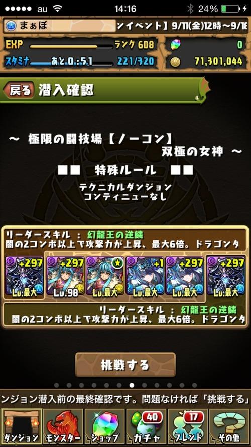 2015-09-12-14-16-16